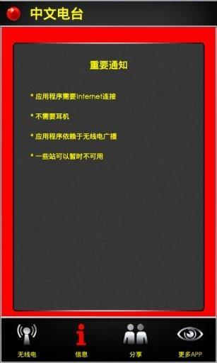 中文电台 APP截图