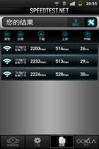 手机网络测速工具 APP截图