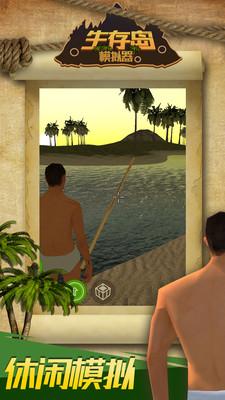 生存岛模拟器 APP截图