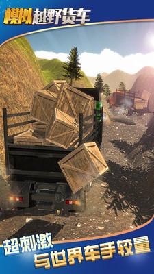 模拟卡车大师-货车越野 APP截图