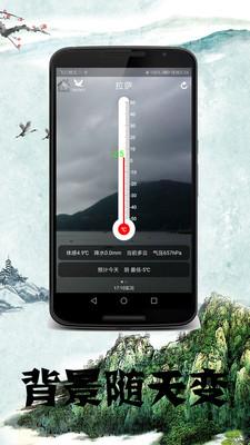 温度计 APP截图