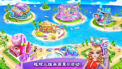 可可公主的沙滩派对 APP截图