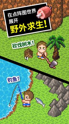 无人岛大冒险2 APP截图