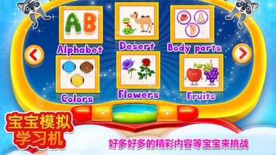 宝宝模拟学习机 APP截图