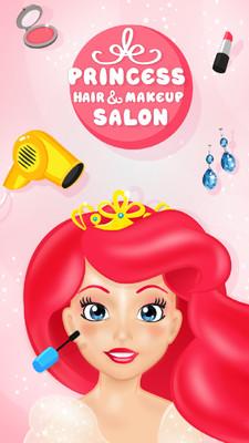 公主美发与化妆沙龙 APP截图