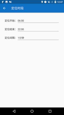 手机定位宝 APP截图
