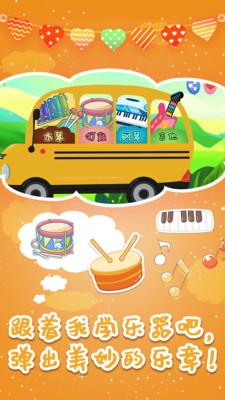 儿童音乐巴士 APP截图