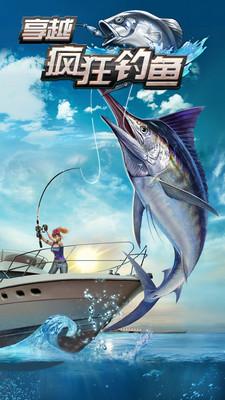 享越疯狂钓鱼 APP截图