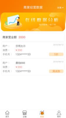 U惠家商家端 APP截图