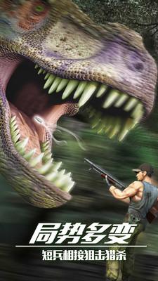 恐龙狙击狩猎 APP截图