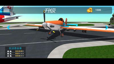 真实飞机模拟驾驶 APP截图