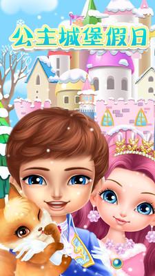 公主城堡假日 APP截图
