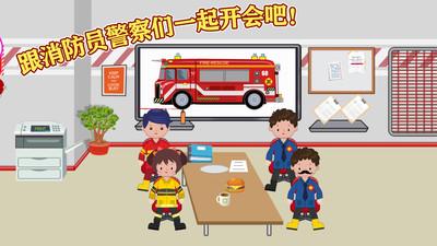 宝宝消防员警察局 APP截图
