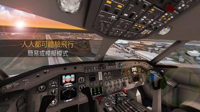 模拟航空管制员 APP截图