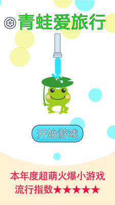 青蛙爱旅行 APP截图