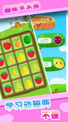 儿童学水果游戏 APP截图