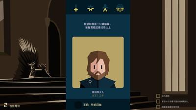 王权:权力的游戏 APP截图