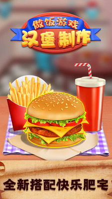 做饭游戏汉堡制作 APP截图