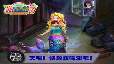 美小鱼的秘密7:拯救美人鱼公主咪雅 APP截图