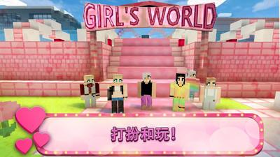 女孩主题世界 APP截图