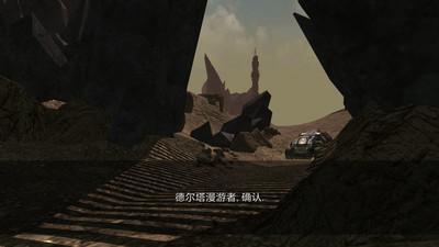 流亡:远殖民地(中文版) APP截图