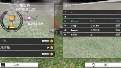 碰撞大赛3 APP截图