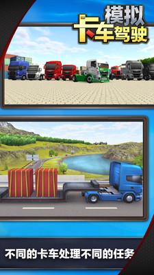 模拟卡车驾驶 APP截图