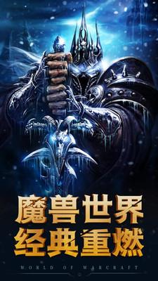 荣耀之剑-魔兽世界 APP截图