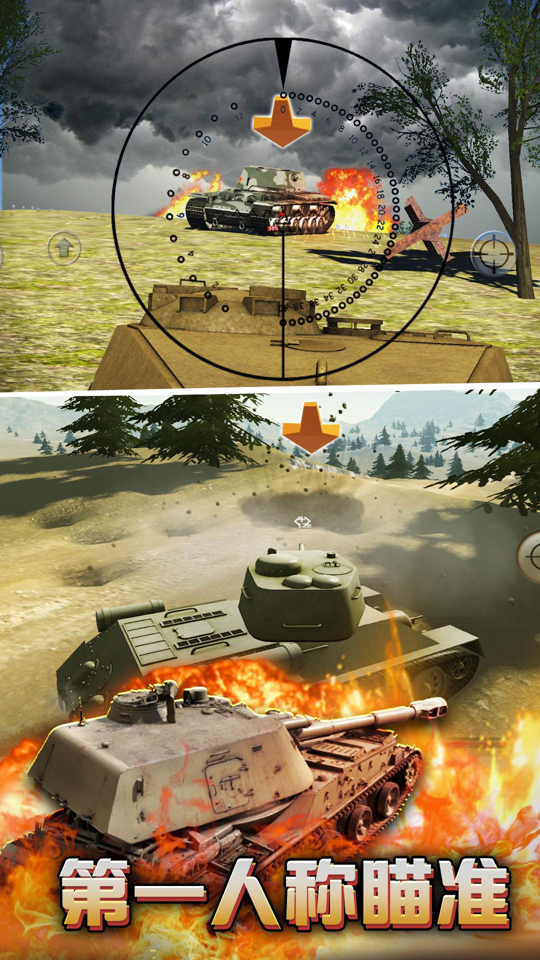 爆笑坦克大战 APP截图
