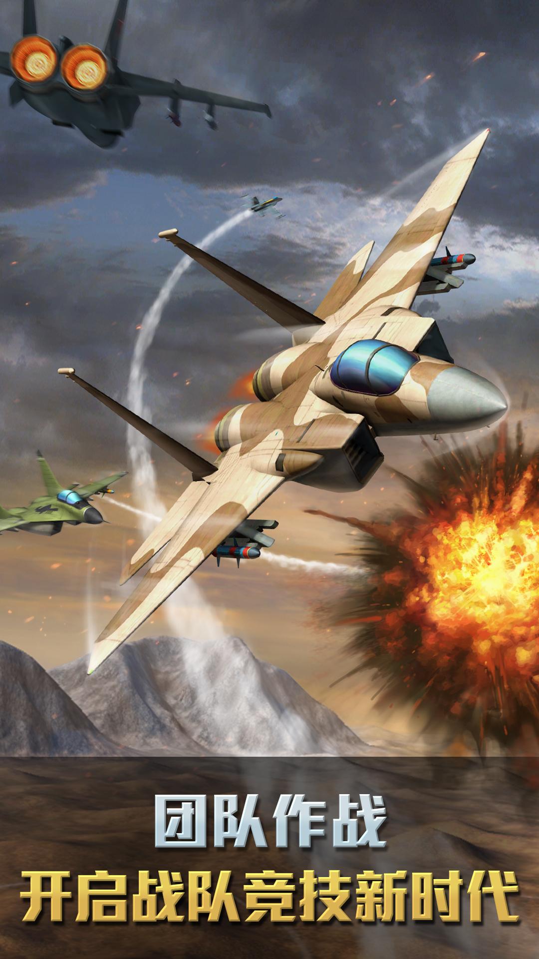 空战争锋 APP截图