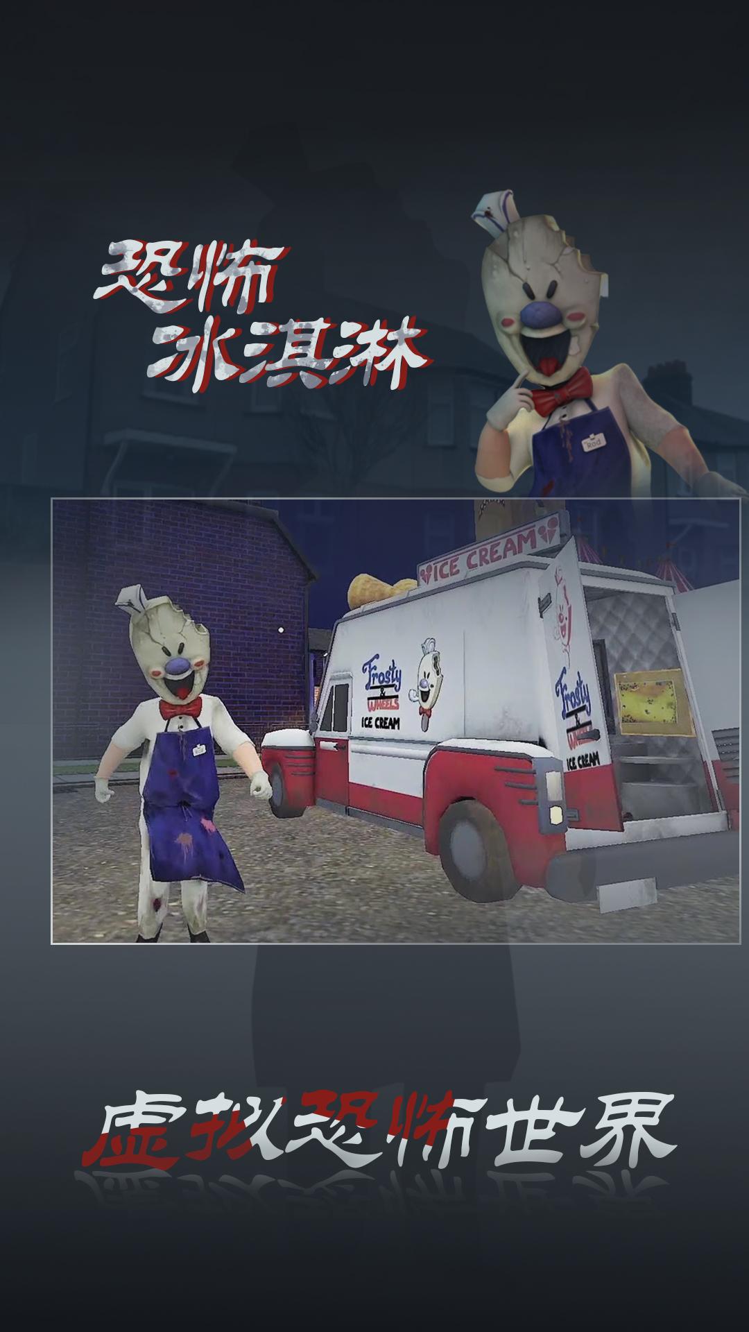 恐怖冰淇淋3 APP截图