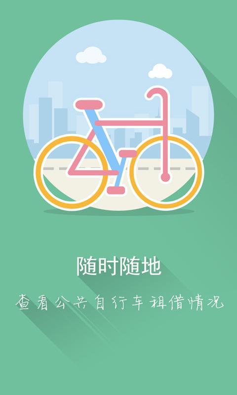 潍坊公共自行车 APP截图