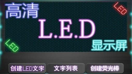 高清LED显示屏 APP截图