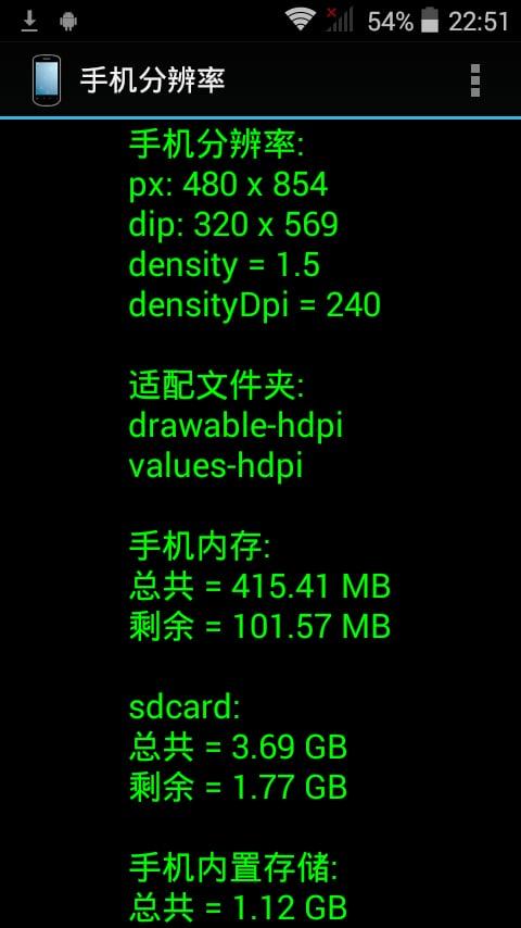 手机分辨率 APP截图