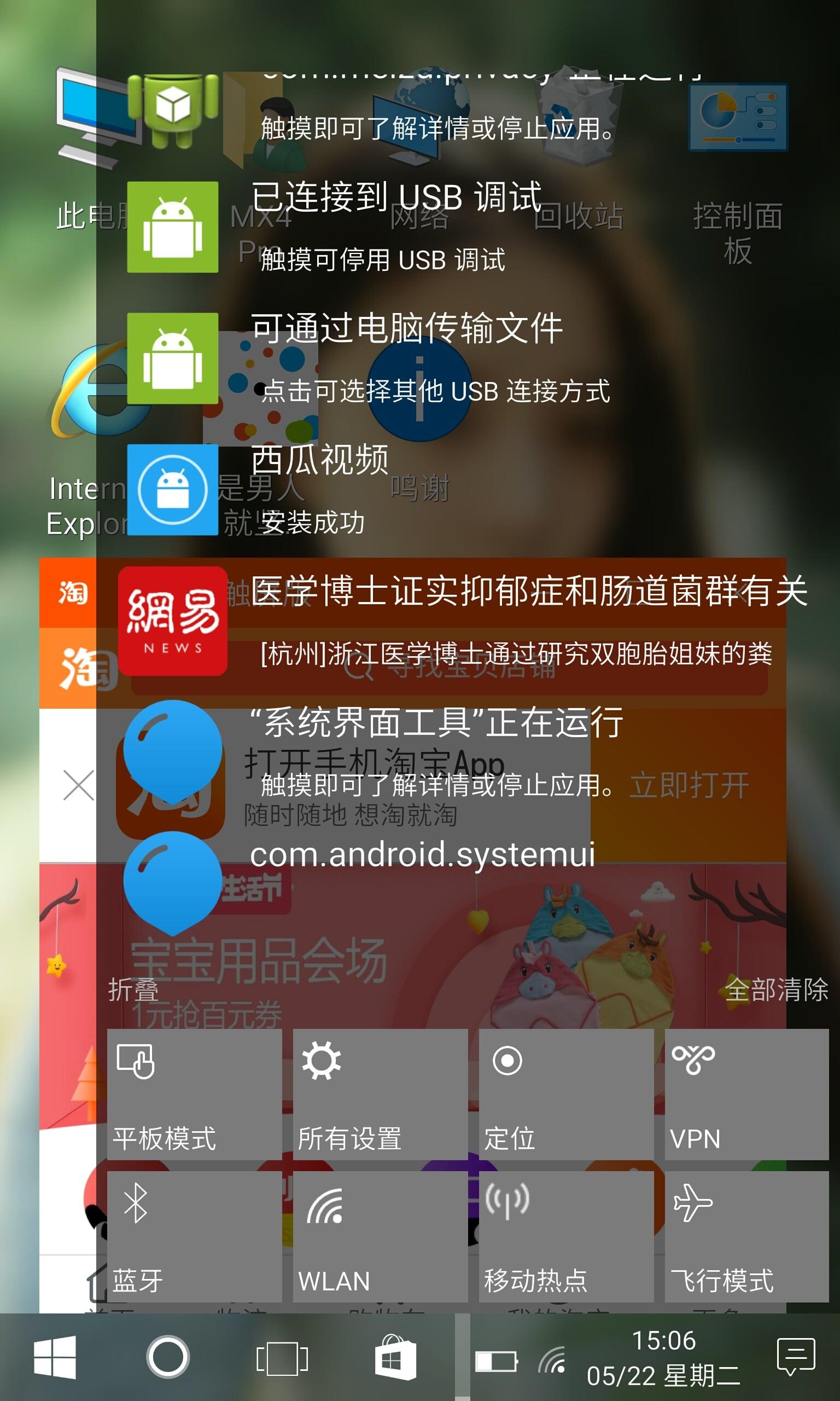 Win10安卓桌面 APP截图