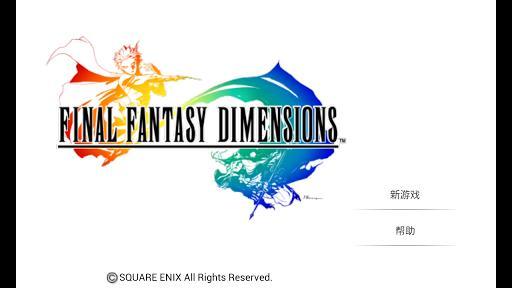 最终幻想传奇:FINAL FANTASY DIMENSIONS APP截图