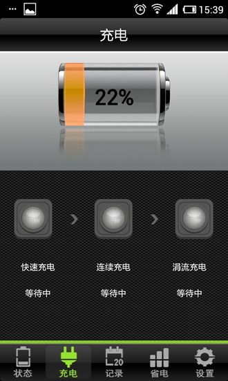 电池维护专家 APP截图