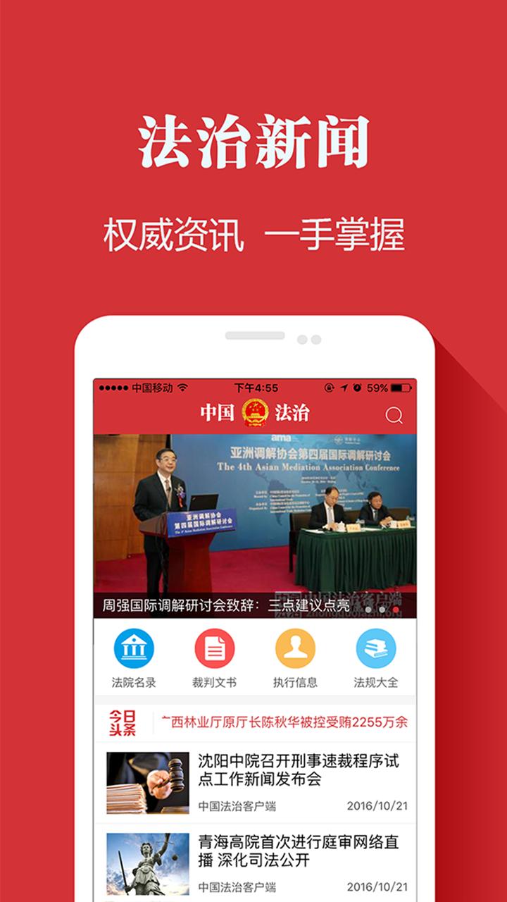 中国法治 APP截图