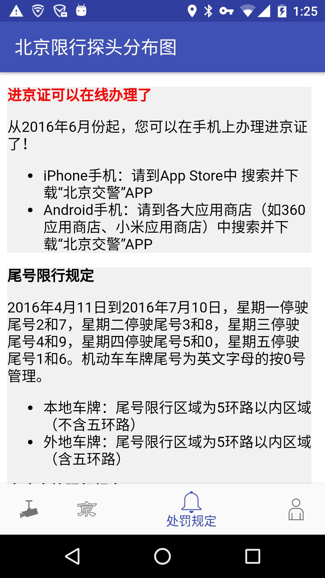 北京限行探头分布图 APP截图