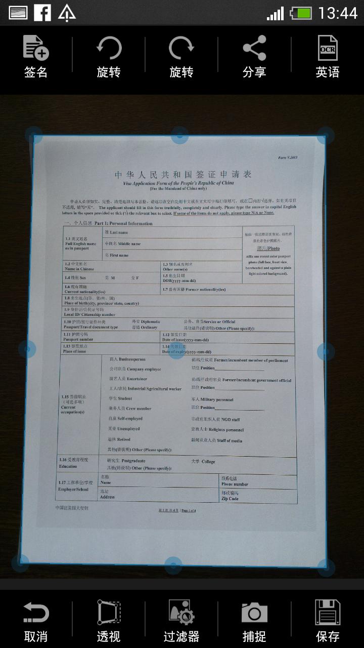 PDF扫描大师 APP截图
