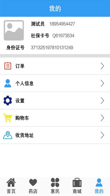 惠民社保卡 APP截图