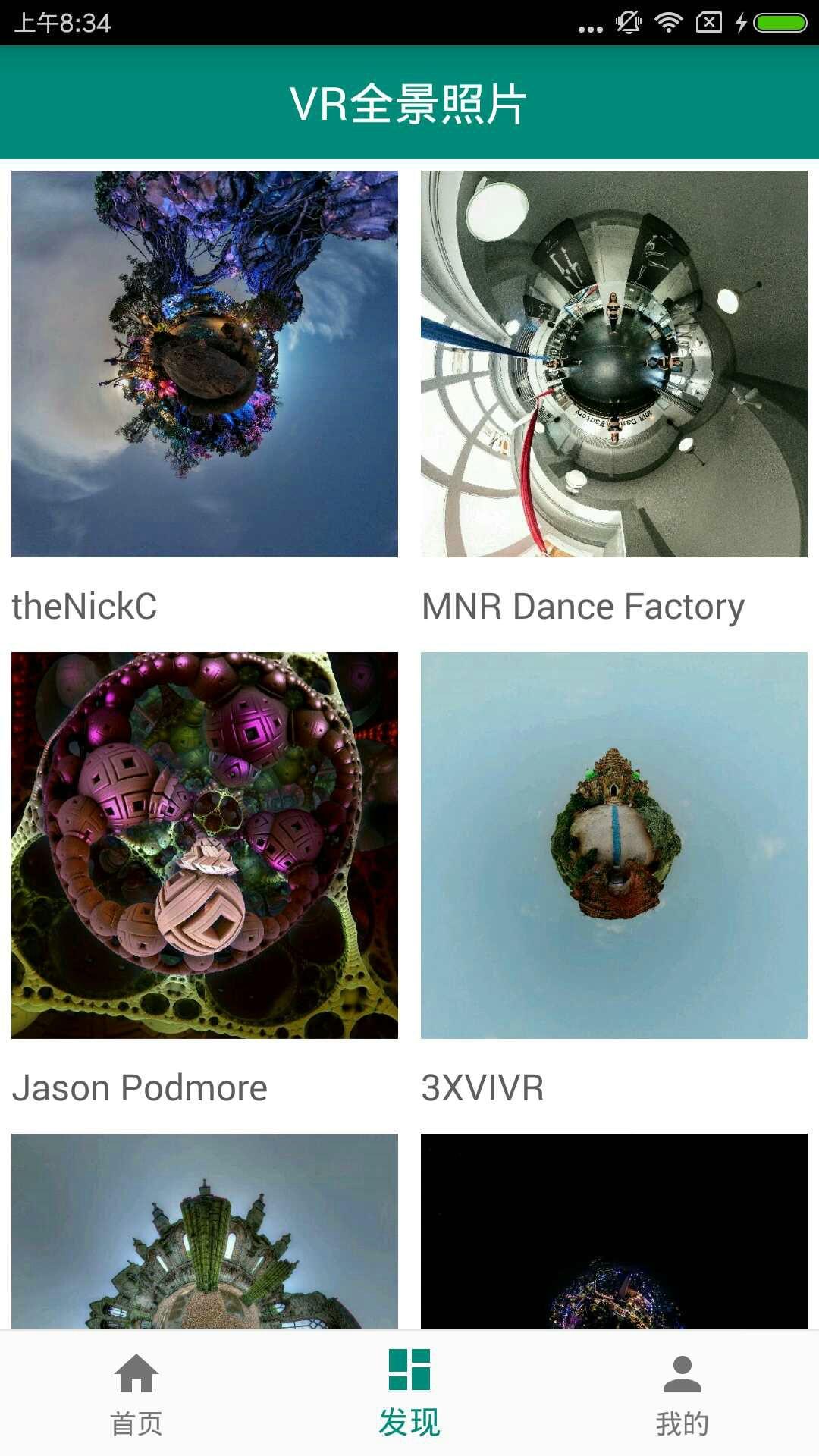VR全景照片 APP截图