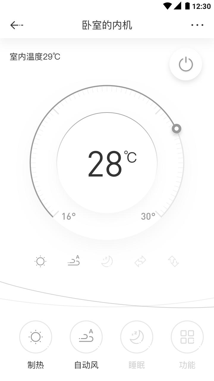 特灵智能空调 APP截图