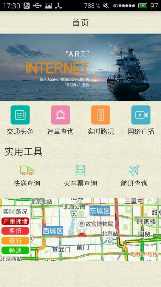 中国交通 APP截图