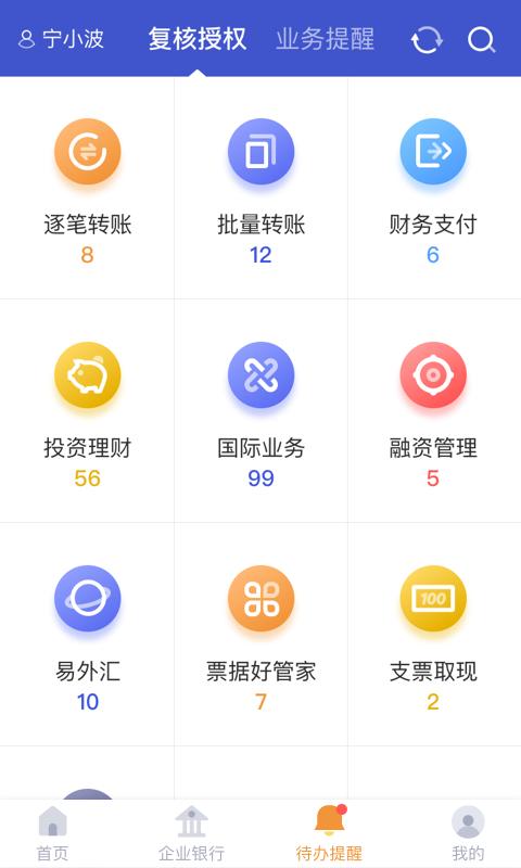 宁波银行企业手机银行 APP截图
