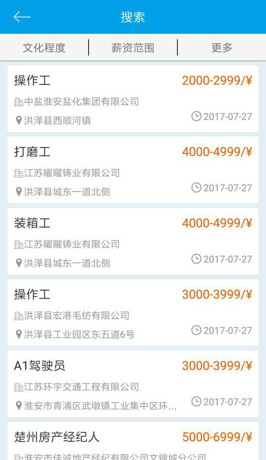 淮安就业 APP截图