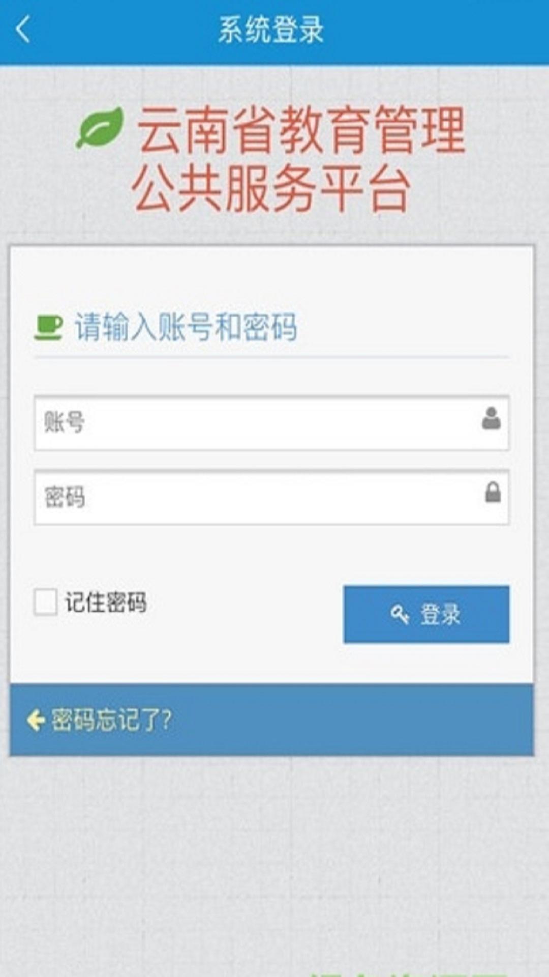 云南教育云平台 APP截图