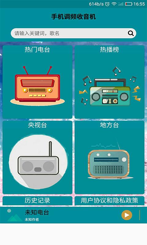 手机调频收音机 APP截图