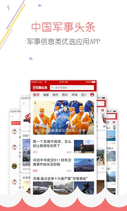中国军事头条 APP截图
