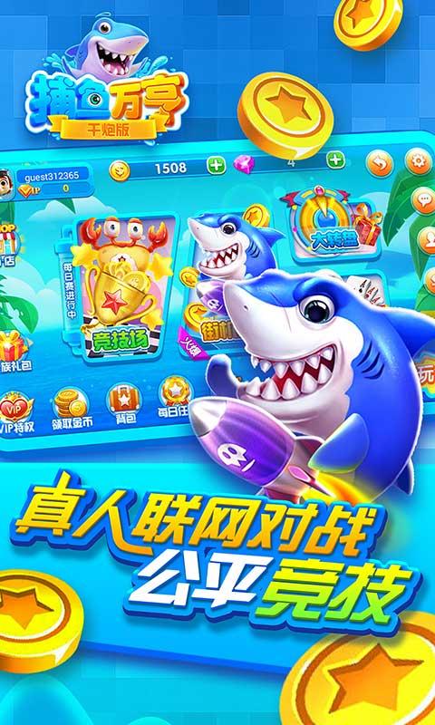 万亨捕鱼-打鱼游戏 APP截图